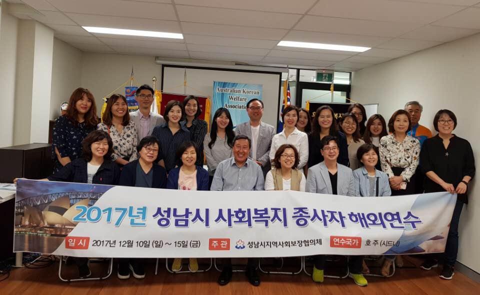 2017 성남시청 사회복지 근무자 방문