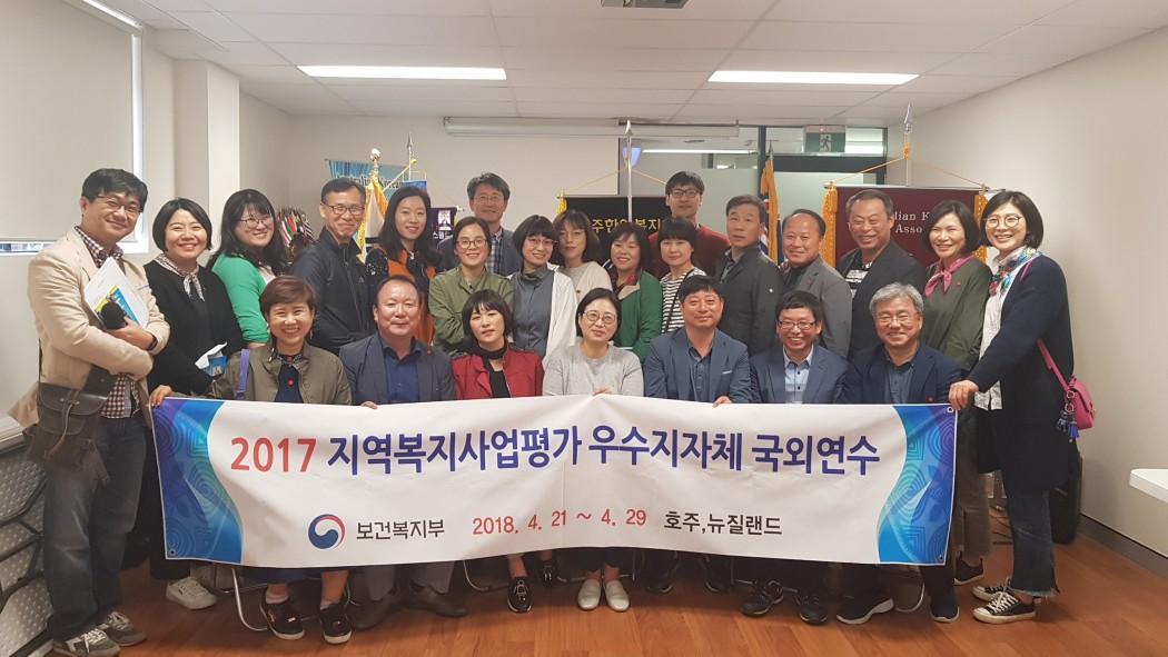 2018_보건복지부_지역복지사업평가 우수지자체 복지연수