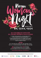 Korean Final-2018 Korean Womens Night A3 Poster KOR v6-page-001