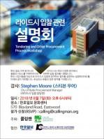 라이드카운슬 입찰 및 조달 관련 설명회_07082018