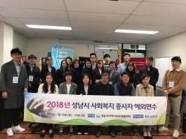2018_성남시 사회복지 종사자 해외연수