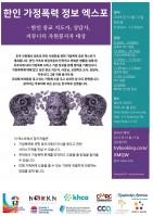 2018_한인 가정폭력 정보 엑스포