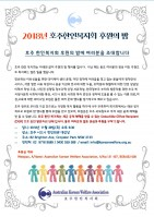 2018 AKWA 후원의 밤 초대장