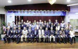 호주한인복지회 후원의 밤-2018.11.28 (2)
