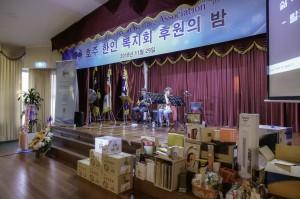 호주한인복지회 후원의 밤-2018.11.28 (43)