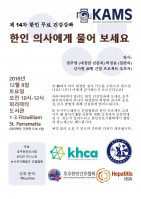 14th Health Forum_081218_Kor