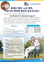 Cert III Individual Support_Flyer_Korean_3.19-page-001